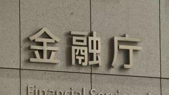 Kantor Pengamanan Ekonomi Akan Dibuat FSA Jepang, Perkuat Monitoring Transaksi Uang