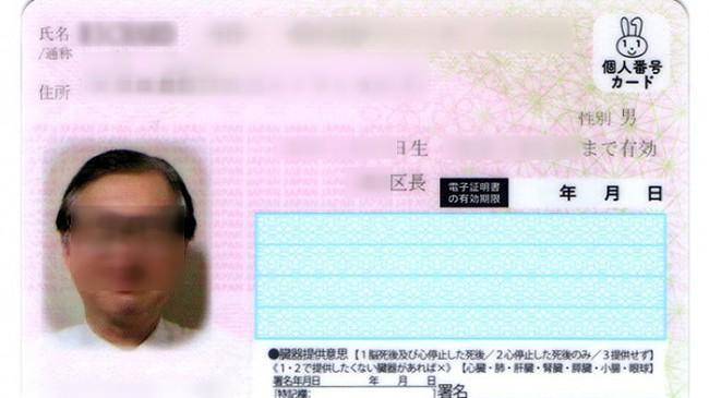 Kartu MyNumber Jepang Mulai Berlaku Sebagai Kartu Jaminan Kesehatan 20 Oktober 2021