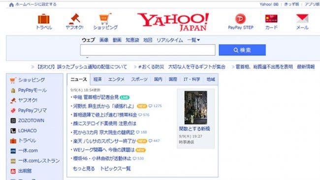 Warga Jepang Kaget Yahoo Informasikan Ada Letusan Gunung Berapi