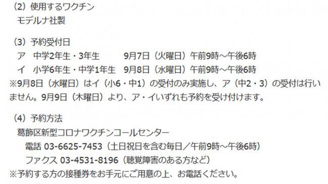 Siswa Kelas 6 SD di Katsushika-ku Tokyo Jepang Mulai Divaksinasi Covid-19