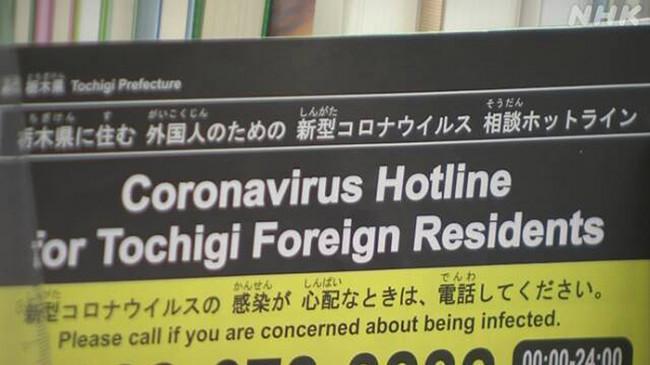 Tingkat Vaksinasi Covid-19 Orang Asing di Kota Besar Tochigi Jepang Hanya 23 Persen