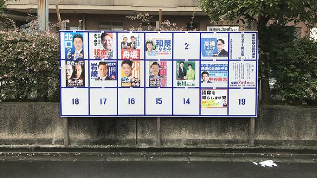 Departemen Kepolisian Metropolitan Tokyo Jepang Catat 84 Kasus Pelanggaran Pemilu DPRD Tokyo