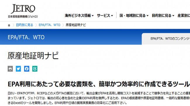 Jetro Jepang Siapkan Sistem Dokumen yang Lebih Mudah Bagi UKM Terkait EPA