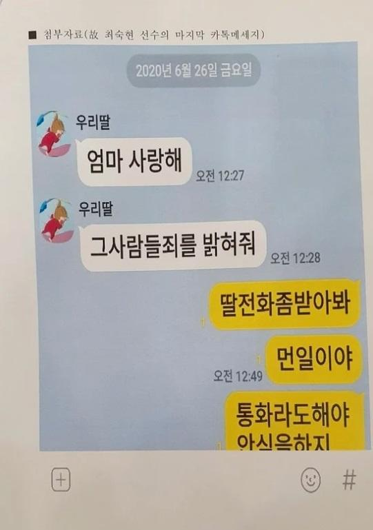 Pesan terakhir Choi Soo Hyuk pada sang ibu sebelum ia tewas bunuh diri.