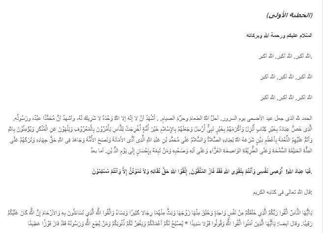 Contoh naskah khutbah Idul Adha, berjudul Syari'ah Qurban.