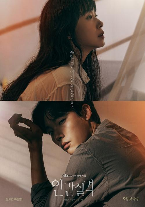 Drama Korea berjudul Lost.