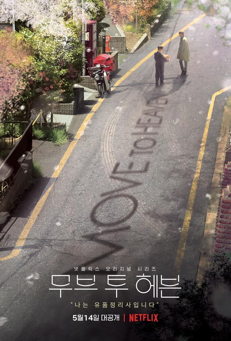Drama Korea Move to Heaven.