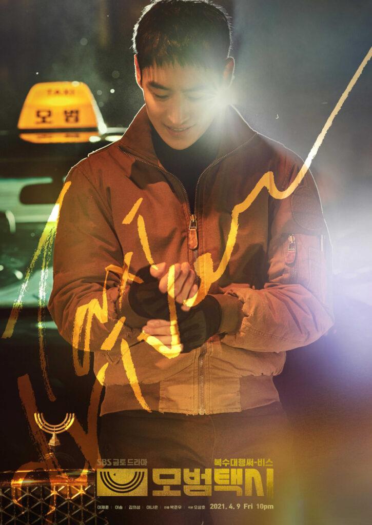 Drama Taxi Driver akan hadir mulai 9 April 2021.