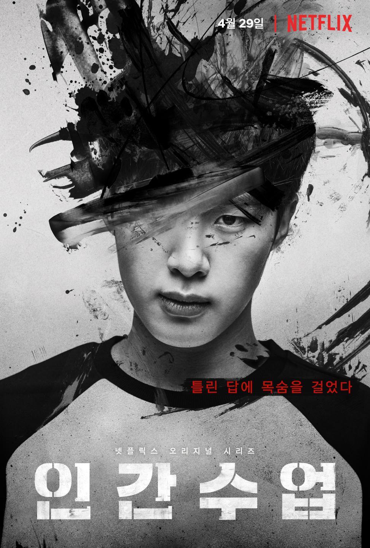 Extracurricular (Netflix via AsianWiki)