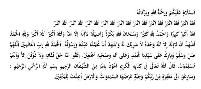 Pembukaan khutbah Idul Fitri 2020 di rumah.