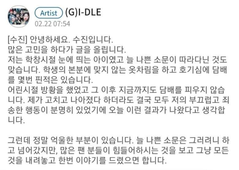 Postingan Soojin di U CUBE, Senin 22 Februari 2021