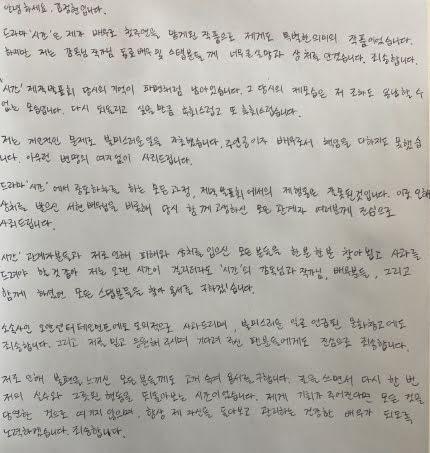 surat permintaan maaf Kim Jung Hyun