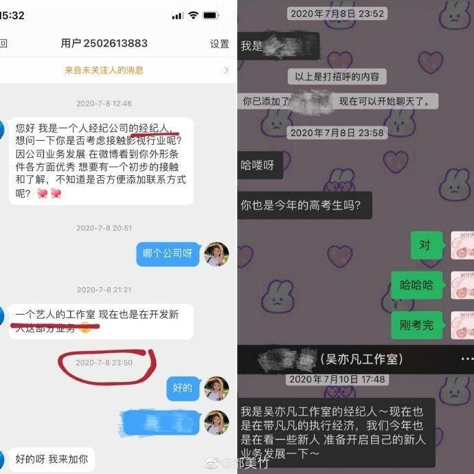 Tangkapan layar yang disertakan Du Meizhu dalam unggahannya yang menuduh Kris Wu melakukan pelecehan seksual.