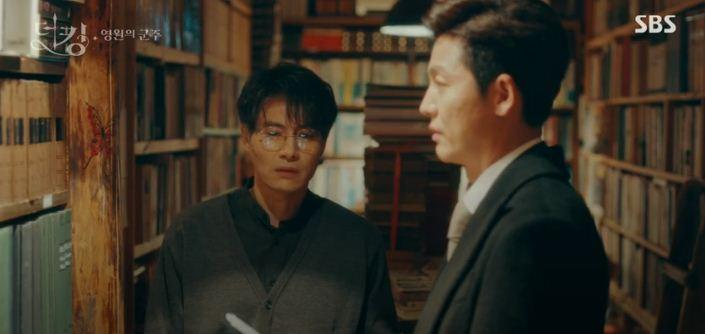 Lee Lim mendapatkan tanda pengenal Tae Eul