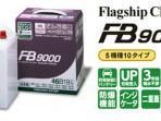 20140805_093414_salah-satu-bateri-furukawa-yang-populer-di-jepang.jpg