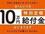 Menyalahgunakan Subsidi Pemerintah Jepang Hingga 160 Juta Yen, 5 Pria Ditangkap