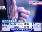 cuaca-tokyo-nol-derajat-nih3.jpg