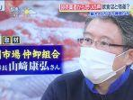 hharuo-yamazaki-wakil-ketua-federasi-grosir-pasar.jpg