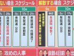 jadwal-pemilu-jepang-nih3.jpg