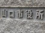 kantor-pemda-yamaguchi-nih3.jpg