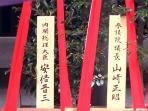 kiriman-persembahan-perdana-menteri-jepang-shinzo-abe-ke-kuil-yasukuni_20160421_112013.jpg