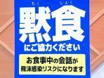 Jadi Trendi ''Makan Diam'' Demi Hindari Penularan Virus Corona di Jepang