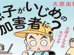 manga-komik-ijime-oleh-ohara-nih3.jpg