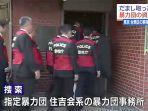 markas-sumiyoshikai-digerebek-polisi-jepang.jpg