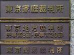 pengadilan-tokyo-nih2_20170623_193429.jpg