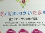 perjodohan-di-saitama-jepang_20180804_094532.jpg