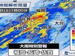 peta-hiroshima-fukuoka-saga-dan-nagasaki.jpg