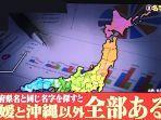 peta-jepang_1.jpg