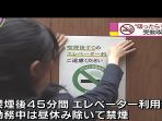 poster-larangan-merokok-di-jepang_20180404_155731.jpg