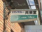 sumatera-curry-kyoeidou-nih3.jpg