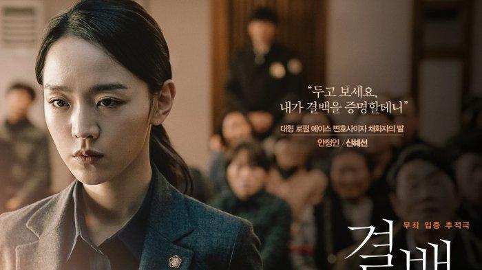 Film-Innocence-2020.jpg