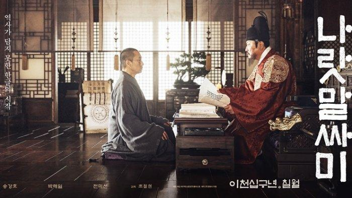 Film-Korea-The-Kings-Letters.jpg