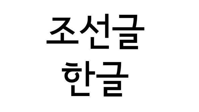 alfabet-korea-hangul.jpg