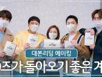Drama Korea Hospital Playlist Season 2 Pastikan Tanggal Tayang pada Pertengahan Bulan Juni Mendatang