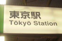 Untuk Umat Muslim, Stasiun di Tokyo Akan Dibangun Tempat Salat