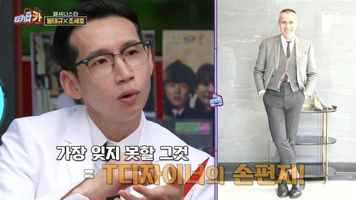 Bong Tae Gyu Dapat Hadiah dari Thom Browne Gara-gara Tas Anjing di Drama Korea The Penthouse