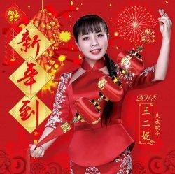 Lagu Mandarin Xin Nian Dao yang Dipopulerkan Wang Er Ni Tambah Semarak Imlek 2572