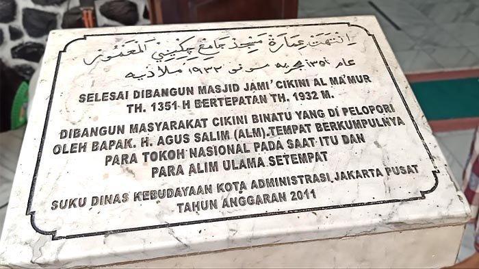 Prasasti modern dari Suku Dinas Kebudayaan Jakarta Pusat berisi sejarah renovasi Masjid Jami Al-Ma'mur di tahun 1932.